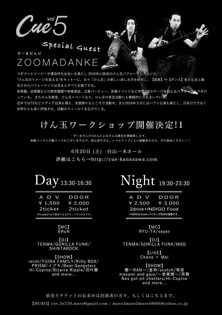 20150621石川県ヤマムロ